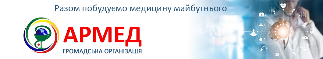 """Громадська організація """"АРМЕД"""""""
